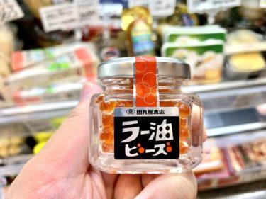 「田丸屋のラー油ビーズってどうなの?」実際に食べてみた感想・レビュー!