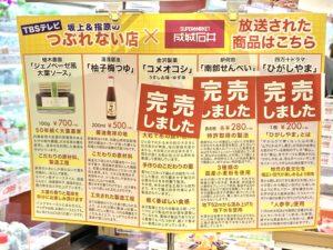 【ひがしやまのレビュー】10月5日に成城石井で販売開始したスイーツ♪