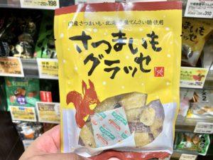 【カルディ秋の味覚】さつまいもグラッセは甘い?甘くない?