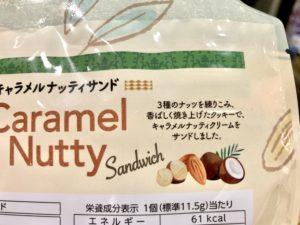 【カルディ新商品】キャラメルナッティサンドが最高すぎるので食べてほしい!
