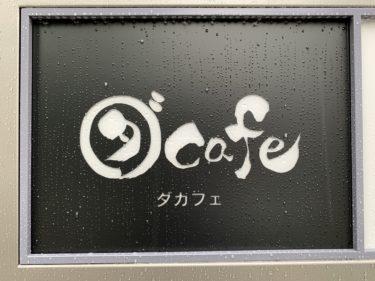 「ダカフェ」東京・恵比寿に10月9日オープン!【ダイワスーパーのカフェ】