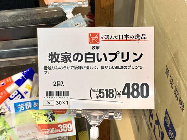 【牧家の白いプリンのレビュー】カルディでついに買えました!
