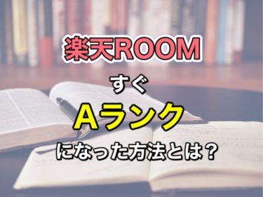 【半月でC → Aランクに】楽天ROOMを初めて運用してみた!