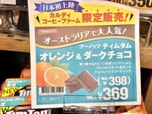 【日本初上陸】ティムタムのカルディ限定フレーバー3つ買ってみた!