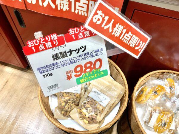 【坂上&指原のつぶれない店】成城石井で追加販売!【シマヘイ燻製ナッツのレビュー】