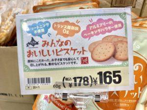 トランス脂肪酸0g!【カルディ『みんなのおいしいビスケット』のレビュー】
