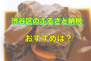 【ふるさと納税 東京・渋谷区】金額別おすすめ返礼品まとめ!