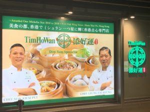 【ミシュラン1つ星 点心専門店】添好運(ティム・ホー・ワン)のレビュー!