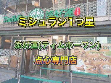 【添好運(ティム・ホー・ワン)のレビュー】ミシュラン1つ星 点心専門店!
