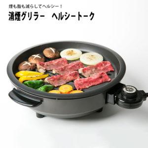 簡単におうち焼き肉の臭いを抑える方法と【おすすめホットプレート5つ】