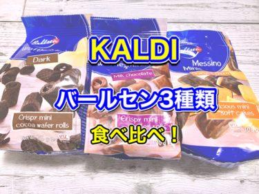 【カルディ】ドイツのお菓子 バールセン3種のレビュー!