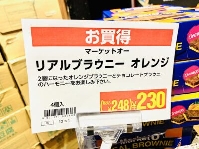 【カルディ】マーケットオー リアルブラウニーオレンジのレビュー!