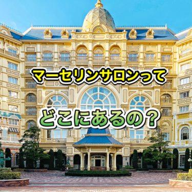 【ディズニー】ランドホテルのマーセリンサロンってどこにあるの?【写真で説明します】