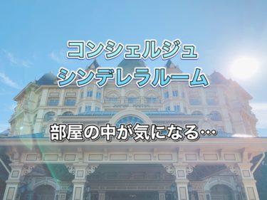 【ディズニー】初めてコンシェルジュ シンデレラルームに宿泊した感想・レビュー!