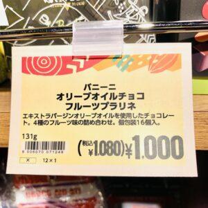 【カルディ】VANINI(バニーニ) オリーブオイルチョコ フルーツプラリネのレビュー!