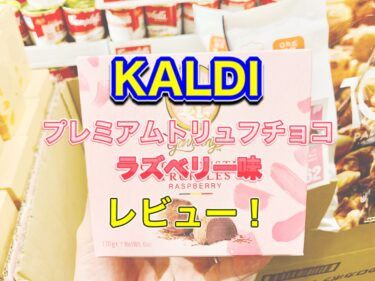 【カルディ】ガヴァルニー プレミアムトリュフ ラズベリーのレビュー!