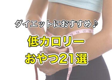 罪悪感を消せる!低カロリーのおやつ おすすめ21選!