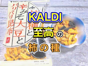 【カルディ】柿の種と辛みそ大豆とパリパリ昆布のレビュー!