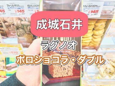 【成城石井】ポロショコラ・ダブルのレビュー【ラグノオとコラボ商品】