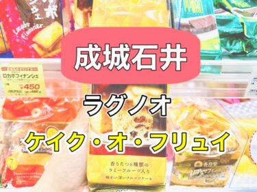 【成城石井】ケイク・オ・フリュイのレビュー【ラグノオとコラボ商品】