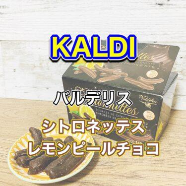 【カルディ】バルデリス シトロネッテス レモンピールチョコのレビュー!