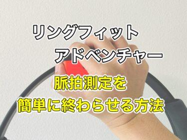 【リングフィットアドベンチャー】脈拍測定を一発で終わらせる方法!