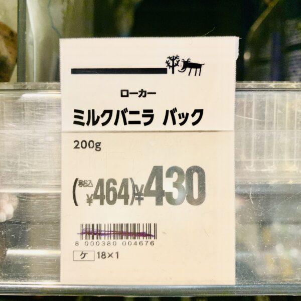 【カルディ】Loacker(ローカー) ウエハース サンドイッチ ミルクバニラのレビュー!