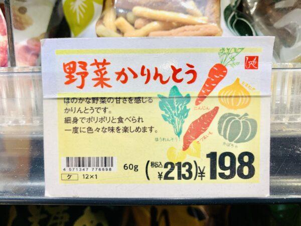 【カルディ】野菜かりんとうのレビュー!【さつまいもは争奪戦です】