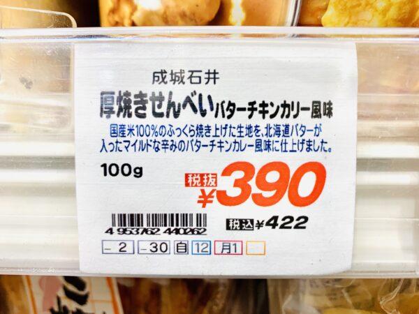 【成城石井】厚焼きせんべい バターチキンカリー風味のレビュー!