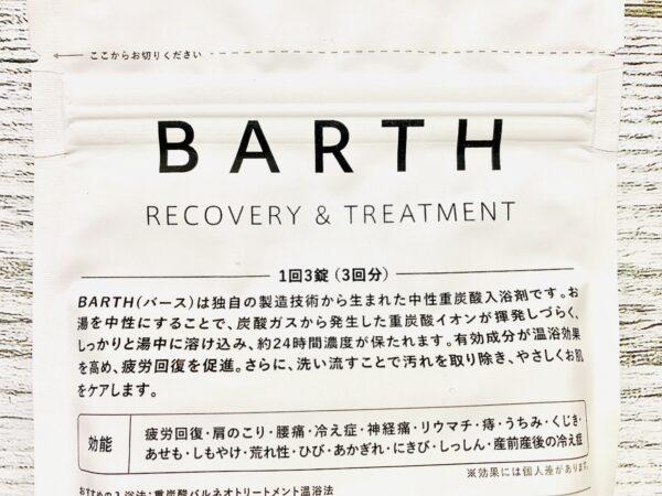 ぐっすり眠れる!入浴剤 BARTHを使って感じた効果|値段・口コミ・販売店舗まとめ