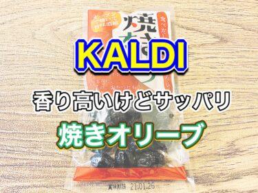 【カルディ】シェリーズ 焼きオリーブのレビュー!