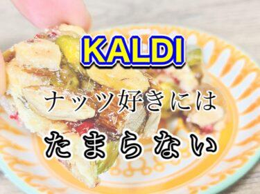 【カルディ】プラリネココのレビュー!【ナッツ好きなら食べるべし!】