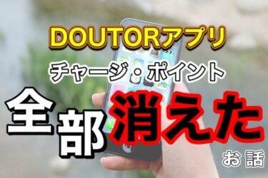 【実体験】機種変で「ドトールアプリのチャージを全て失った」お話!