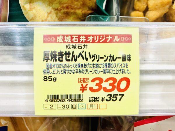 【成城石井】厚焼きせんべい グリーンカレー風味のレビュー!【12種類のスパイス使用】