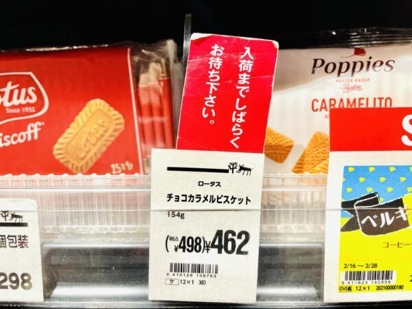 【成城石井】Lotus(ロータス) ビスコフ チョコカラメルビスケットのレビュー!