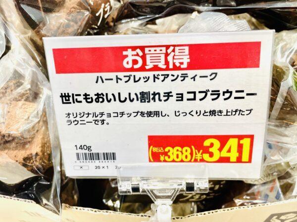 【カルディ】ハートブレッドアンティーク「世にもおいしい割れチョコブラウニー」のレビュー!