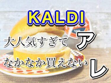 【カルディ】マリトッツォのレビュー!【解凍時間は問い合わせ確認済み】