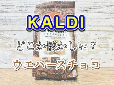 【カルディ】ビエイラ・デ・カストロのキューブウエハースチョコのレビュー!