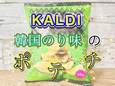 【カルディ】ごま油が香ばしいポテチ!韓国のり味 ポテトチップスのレビュー!