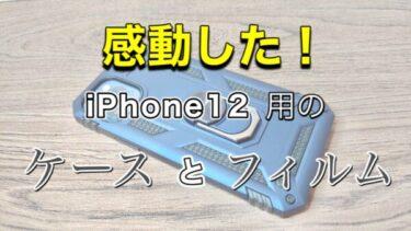 【iPhone12】買ってよかった「リング付きケース」と「フィルム」を紹介!
