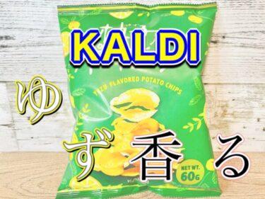 【カルディ】ゆず強め!柚子風味ポテトチップスのレビュー!
