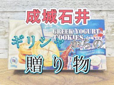 【成城石井】マルコスイーツ「ギリシャヨーグルトクッキー」のレビュー!