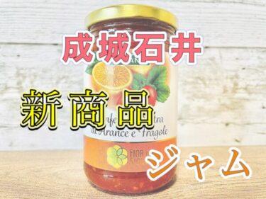 【成城石井】有機JAS認証!有機オレンジストロベリージャムのレビュー!