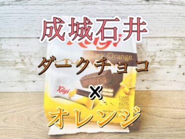 【成城石井】カーギ 「ミニダークオレンジバッグ」のレビュー!