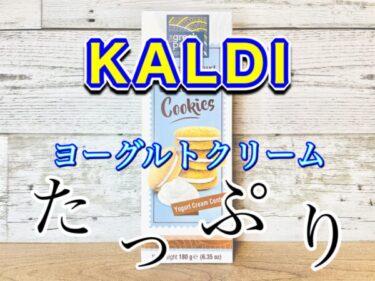 【カルディ】ザクッと軽い!ギリシャヨーグルトクリームサンドビスケットのレビュー!