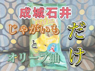 【成城石井】塩分ほぼなし!オリーブオイルポテトチップスのレビュー!