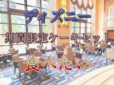 【ディズニー】予約必須!ハイピリオンラウンジの期間限定ケーキセットを食べる方法!