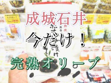【成城石井】とろける果肉!完熟オリーブ漬けのレビュー!