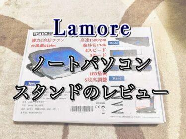【楽天ランキング1位】Lamoreノートパソコンスタンド兼クーラーのレビュー!