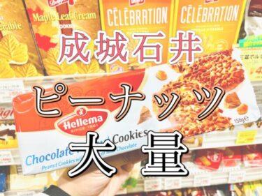 【成城石井】ピーナッツたっぷり♪チョコピーナッツラウンドのレビュー!